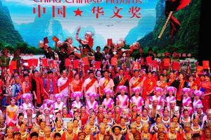 桂林华文奖中老年艺术大赛